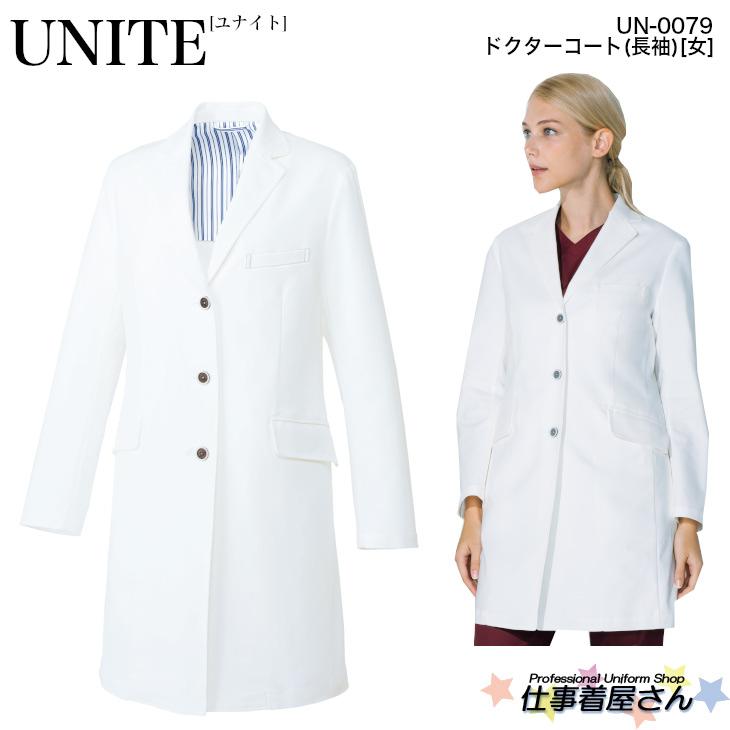 ドクターコート(長袖) 女性用 医師 ドクター 医療 白衣 看護師 クリニック 病院 S~3L チトセ unite ユナイト UN0079
