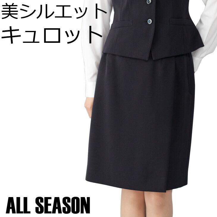 『大人気!美シルエット事務服キュロット』シワになりにくいストレッチ素材 オールシーズン ホームクリーニング セットべストスカートパンツジャケットあり シンプル オフィス制服 黒 全身コーディネートできます