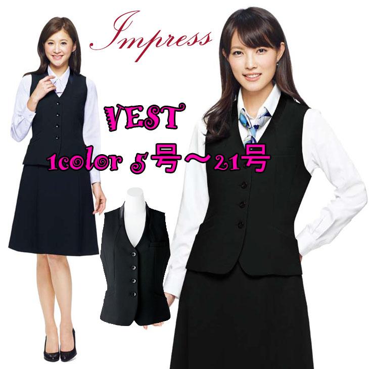 豊富なアイテム展開で魅せる上品なベスト&スカートスタイル Impress インプレス ベスト【企業制服・事務服】としてお勧め