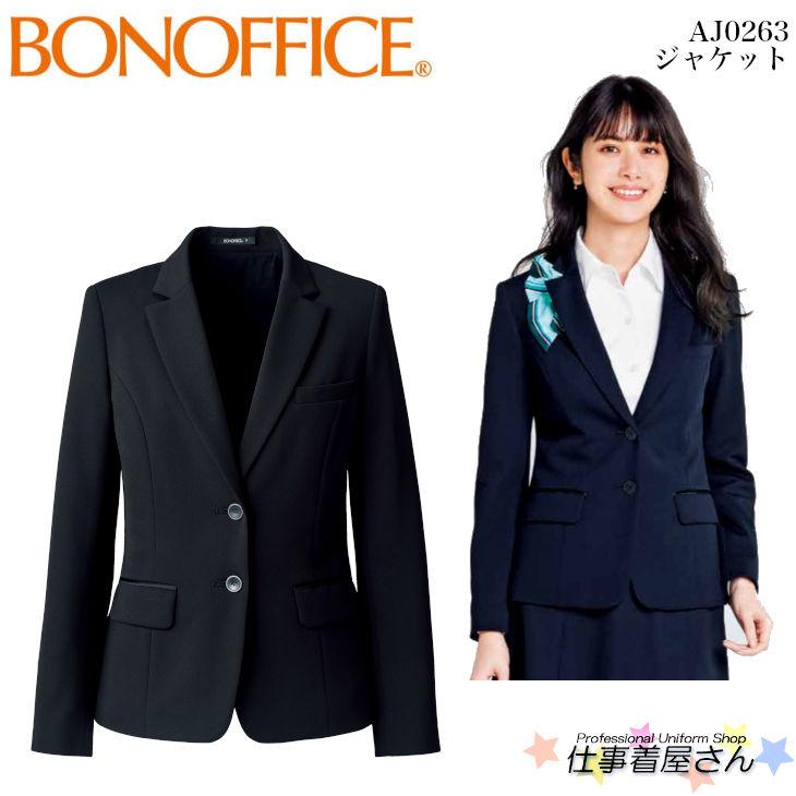 ジャケット AJ0263 事務服 制服 ユニフォームBONMAXボンマックス BONOFFICE 17号・19号大きいサイズ