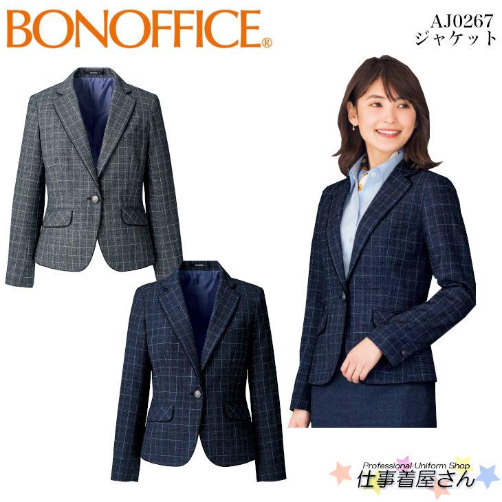 ジャケット AJ0267 事務服 制服 ユニフォームBONMAXボンマックス BONOFFICE 17号・19号 大きいサイズ