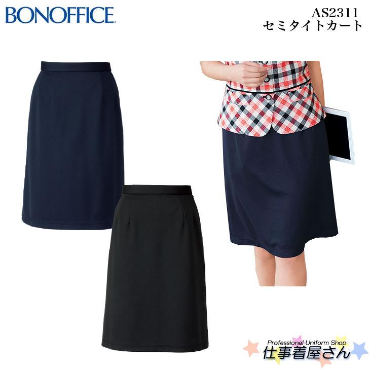 セミタイトスカート AS2311 事務服 制服 ユニフォームBONMAXボンマックスBONOFFICE 大きいサイズ 17号19号