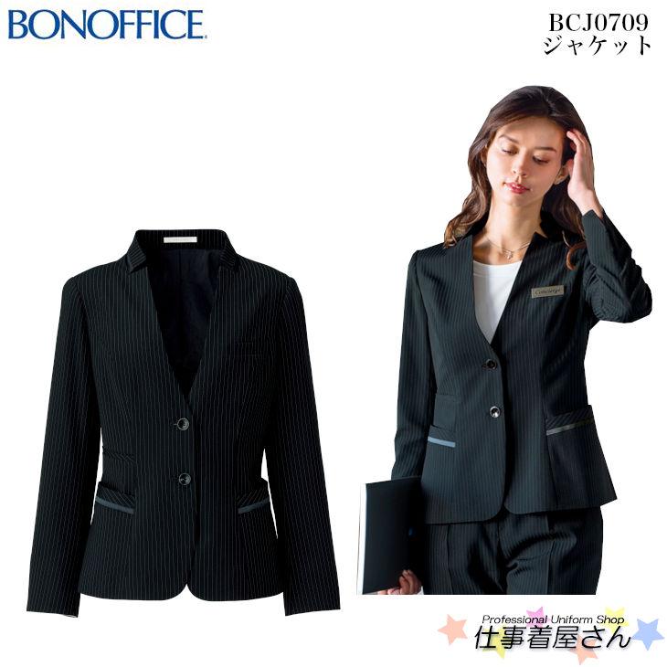 ジャケット BCJ0709 事務服 制服 ユニフォームBONMAXボンマックスBONOFFICE 0大きいサイズ 17号・19号