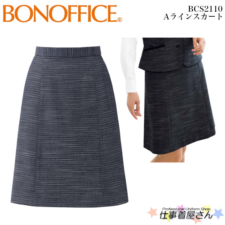 Aラインスカート BCS2110 事務服 制服 ユニフォームBONMAXボンマックス BONOFFICE 5号~15号