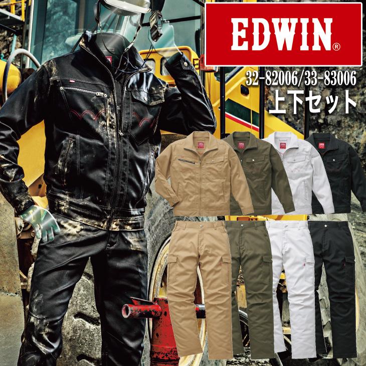 【EDWIN】ブルゾンパンツ上下セット 32-82006/33-83006長袖【作業服・作業着】エドウイン