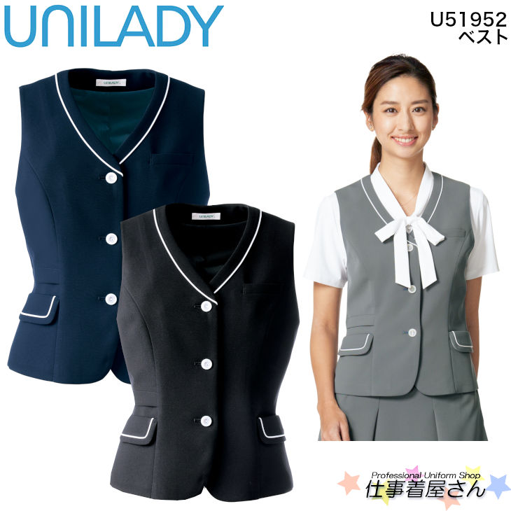 ベスト 事務服 制服 ユニフォーム UNILADY ユニレディ ヤギコーポレーション 5号~15号 U51952