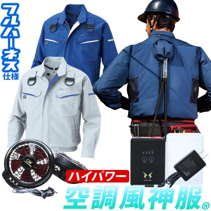 空調服 空調風神服 フルセット フルハーネス用長袖ブルゾン/ファン位置高め2019年新型日本製バッテリー/ハイパワーファンRD9890J/RD9810H/KU90470FサンエスSUNS作業服