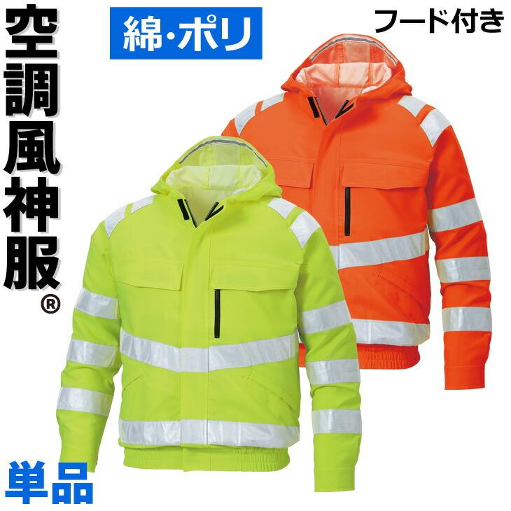 高視認性安全空調風神服ブルゾン服のみ ポリエステル95%綿5%混紡KU91500【サンエスSUN-S企業制服・作業服・ユニフォーム】