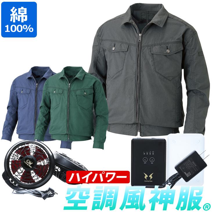 空調服 空調風神服 フルセット 長袖ブルゾン綿100%(2019年新型日本製リチウムイオンバッテリー/ハイパワーファン)RD9890J/RD9810H/KU93700サンエスSUNS作業服