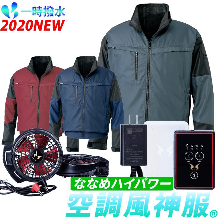 空調服 空調風神服 12V斜めハイパワーファンセット ツートーン ポケットケーブルホール・ポリエステル100%(2020年新型日本製バッテリー+2020年新型ハイパワーファン)RD9090J/RD9010H/KU95900サンエスSUNS