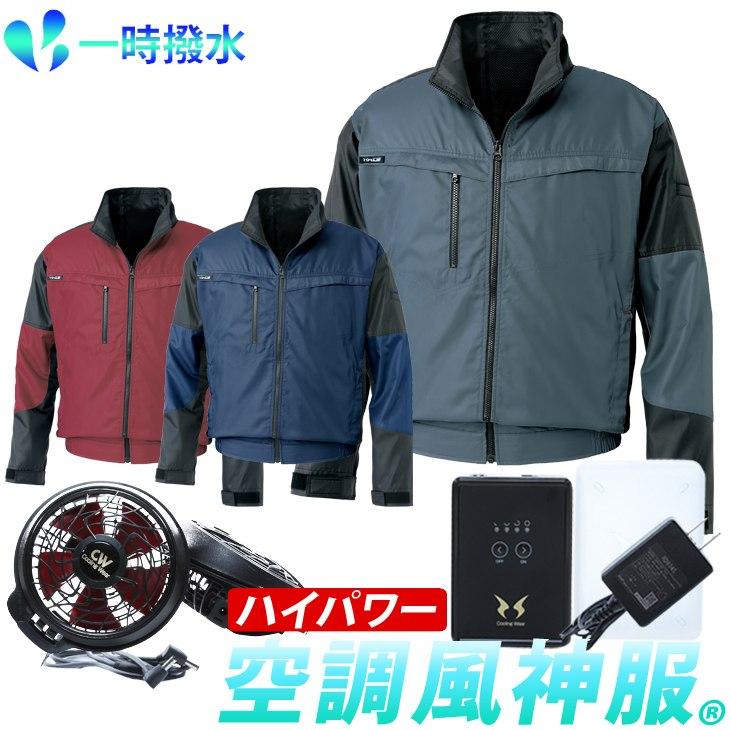 空調服 空調風神服フルセット ツートーン ポケットケーブルホール・ポリエステル100%(2019年日本製バッテリー+ハイパワーファン)RD9890J/RD9810H/KU95900サンエスSUNS