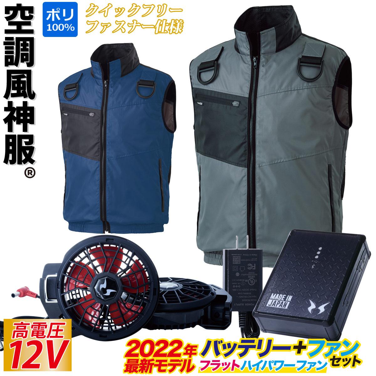 空調服 空調風神服 ベスト/12Vフラットハイパワーファンセット クイックフリーファスナー/D環/高所作業/ポリエステル100%(2020年新型日本製バッテリー+2020年新型フラットハイパワーファン)RD9090J/RD9020H/KU95990GサンエスSUNS