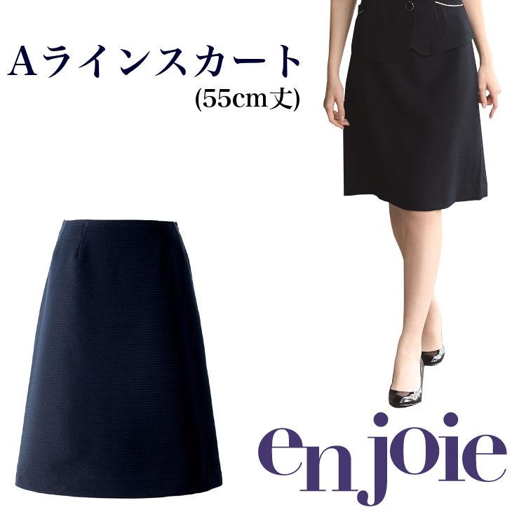 ウエストの圧迫感を感じさせない仕様ですっきり美シルエットのAラインスカート(55cm丈)【5号~15号】【企業制服・事務服としてお勧め】56603アンジョア