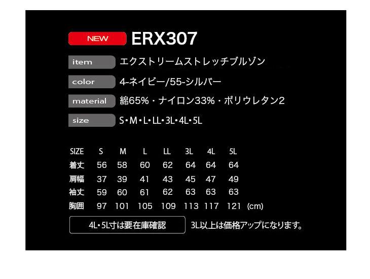 エクストリームストレッチブルゾン イーブンリバー ワーク、ユニフォーム、軽防寒、メンズ、春夏 作業服 作業着 お勧め ERX307 3LPvm80ynNwO