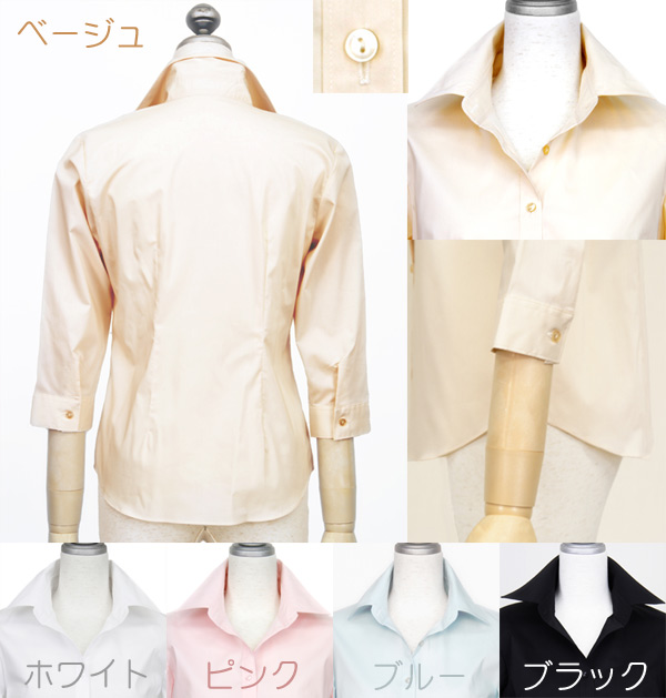 You can choose from 5 colors! Is happy about super stretch seven minutes sleeves shirt, movements and easy wrinkle, that can be worn without ironing one piece and the recommended