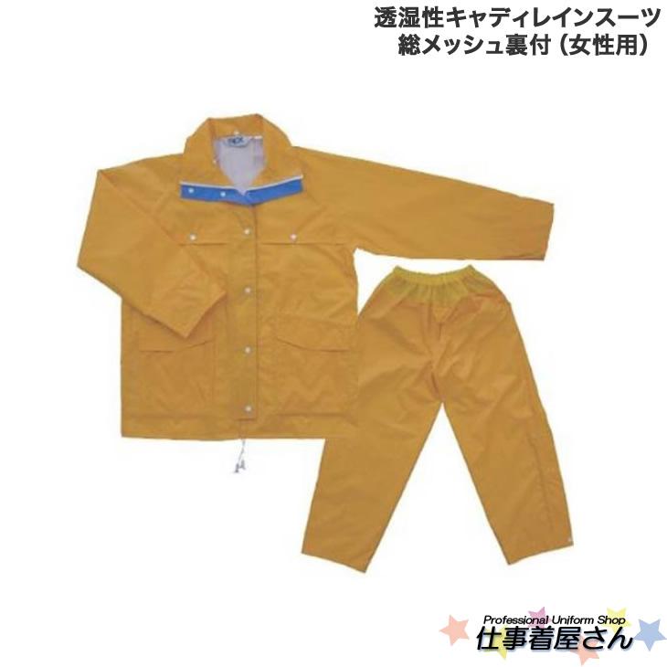 【送料無料】透湿性キャディスーツ女性用ブルー/イエロー/オレンジ3色展開(透湿/PU/総メッシュ付)