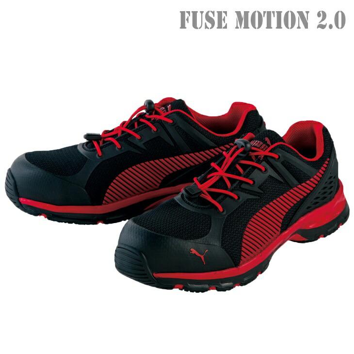 【送料無料】安全靴 作業靴 PUMA(プーマ) ヒューズモーション2.0/JSAA A種/No,64.226.0/レッドロー/Fuse Motion