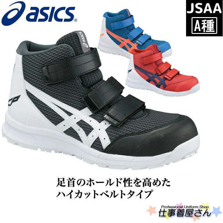 【送料無料】安全靴 作業靴 ASICS(アシックス)/スニーカー/JSAA A種/ウィンジョブ/ハイカットベルト/ワイド/CP203/
