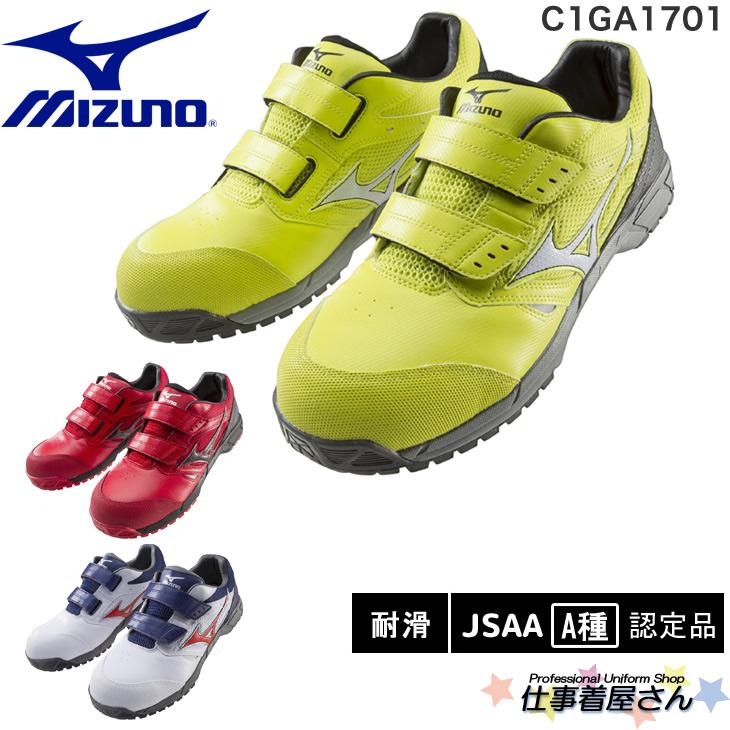 3a0681de45b8 Work Clothes Shop: Safety boots Mizuno almighty LS safety boots sneakers  light weight Mizuno C1GA1701 JSAA A class authorization   Rakuten Global  Market
