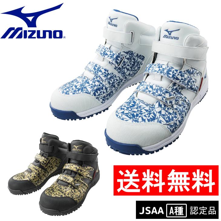 【送料無料】安全靴 ミズノ・オールマイティ プロテクティブスニーカー ミッドカット 冬限定 Mizuno F1GA1906 JSAA A種認定