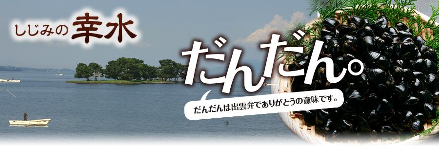しじみの幸水:安心・安全な宍道湖産大和しじみを自信をもってお届けいたします。
