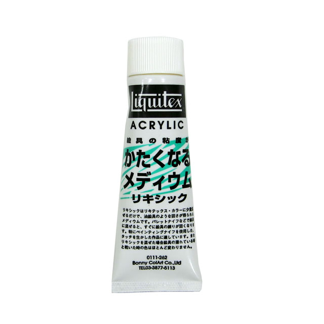 人気ブランド多数対象 リキテックス リキシック 2オンス 訳ありセール 格安 油絵具のように固くなるメディウム 60ml チューブ