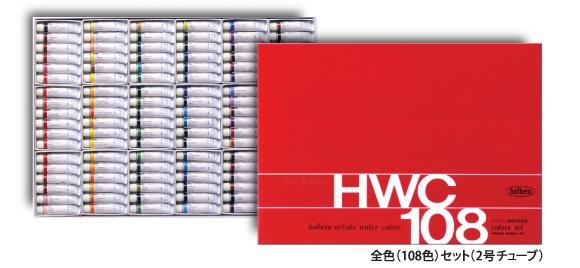 【ホルベイン】HWC 透明水彩絵具 全色108色セット 2号(5ml)チューブ