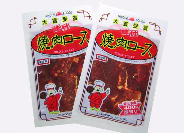 【送料無料】焼肉ロースジンギスカン400g×10個セット