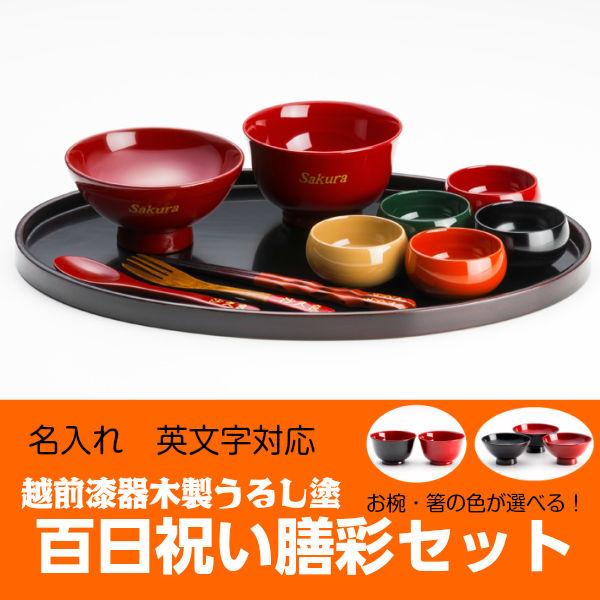 百日祝い膳彩セット・名入れ英文字対応・お椀カトラリーのカラー選択可