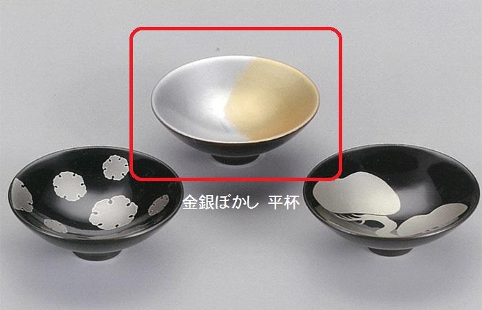 注:3個セットではありません 越前漆器 金銀ぼかし 平杯 ついに再販開始 人気の製品 中央 1個売