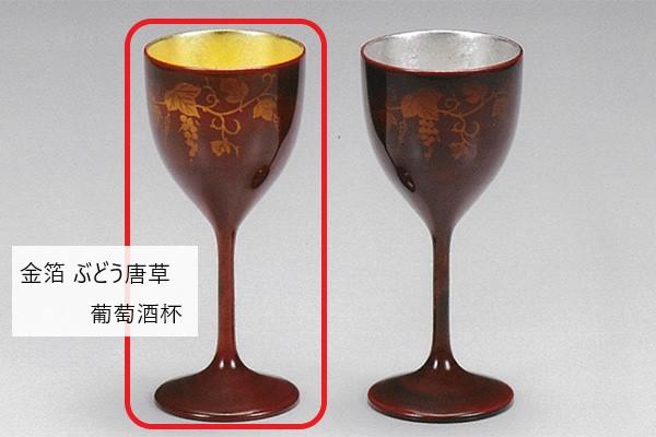 【越前漆器】金箔 ぶどう唐草 葡萄酒杯(左のみ)