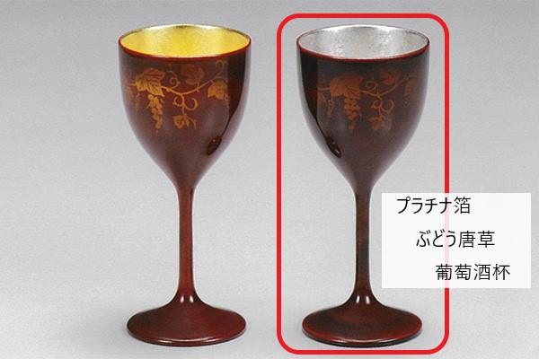 【越前漆器】プラチナ箔 ぶどう唐草 葡萄酒杯(右のみ)