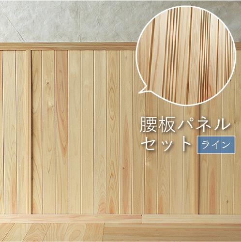 腰板 パネル セットヨロイカブト「DIYセット/ライン」桧 無節見切り・幅木・ジョイント付き