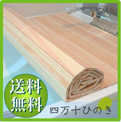 【送料無料】【サイズオーダー可能】風呂ふた 木製 「森林浴」四万十桧檜 ひのき 巻ける 風呂蓋 国産 木