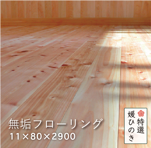 床材 フローリング 檜 桧 節有 厚み11mm×巾80mm×長さ2900mm(7枚/0.5坪入)無垢フローリング 国産材 天然木 フローリング材