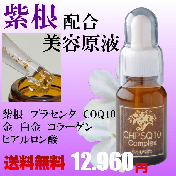 【送料無料】紫根・プラセンタ・金・白金・COQ10などエイジングけケア成分をこれ1本で CHPSQ10コンプレックス美容液 20ml