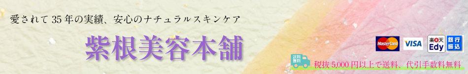 紫根美容本舗:紫根のスキンケアで30年以上の実績