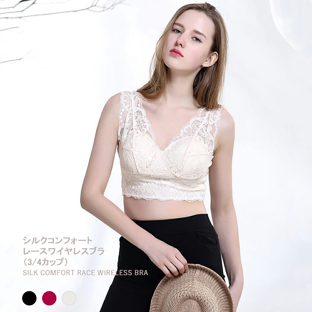ce0f4eb3303 Silk comfort lace wireless bra knit BRA 3   4 cup non wire silk bra silk ...
