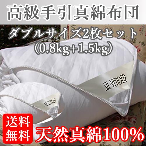 【真綿掛け布団】ダブル 真綿肌掛け布団 高級 手引き 2枚セット (0.8kg+1.5kg)オールシーズン 送料無料 冬用 暖かい