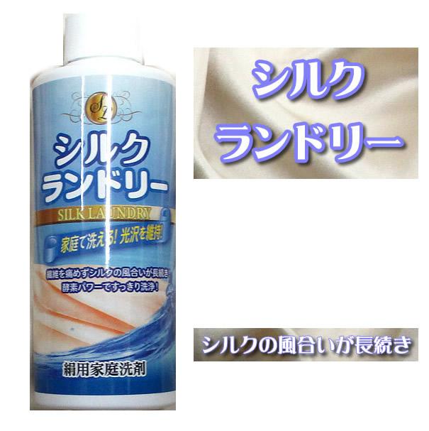 シルク専用 洗濯洗剤 家庭洗剤 日本製 シルク 海外並行輸入正規品 絹用家庭洗剤 ランドリー SALE
