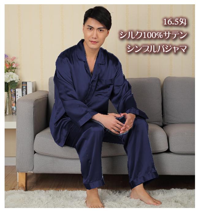 【スタンダード16.5匁】シルクサテンメンズパジャマ・ネイビー【数量限定価格】