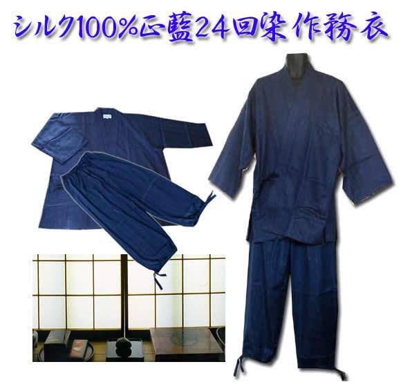 シルク正藍絹厚織『作務衣』 24回本染め