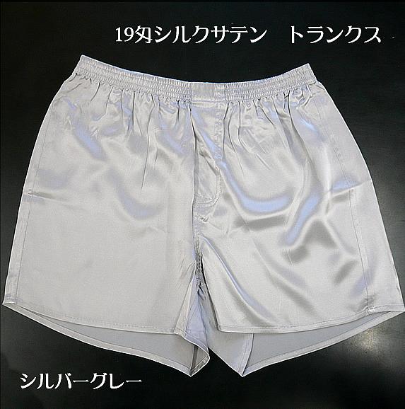 【19匁】シルクサテントランクス【シルバーグレー】お得な3枚組