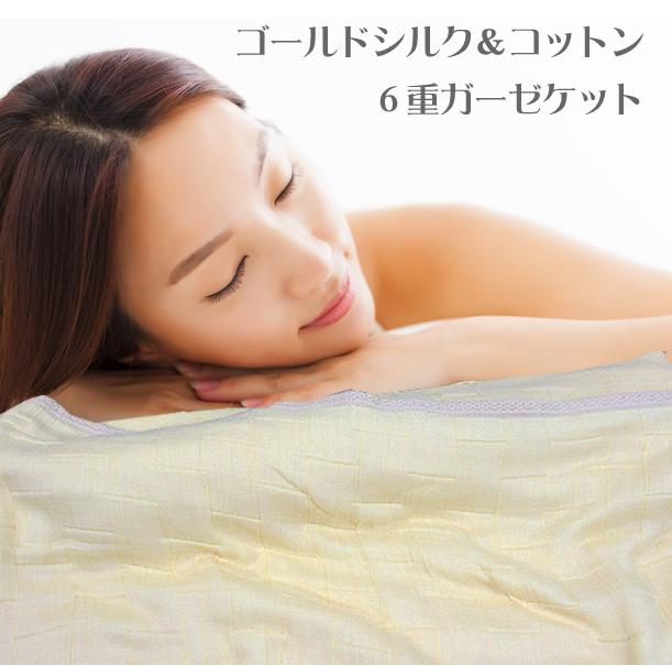 ■【ゴールドシルク&コットン6重ガーゼケット】【軽くてしなやかな肌触り】絹の健康寝具【家庭洗濯できます】日本製