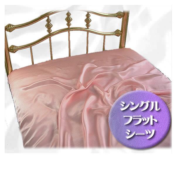 ■うっとり正絹100%サテン【フラットシーツ】シングル【ピンク】特別価格【至福の眠り】