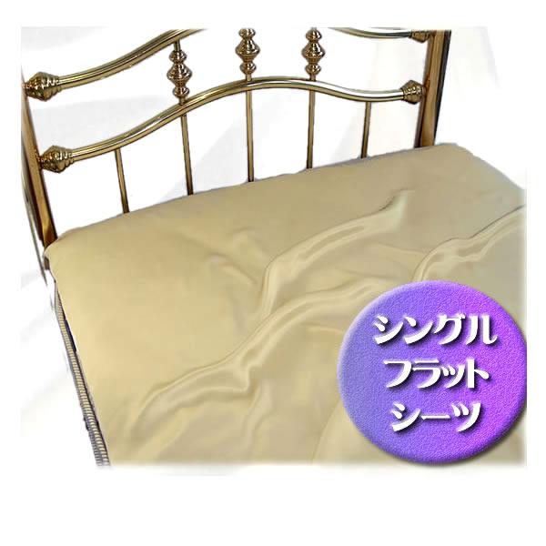 ■うっとり正絹100%サテン【フラットシーツ】シングル【ゴールド】特別価格【至福の眠り】