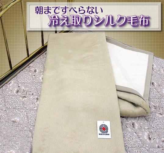 【朝まですべらない画期的毛布】冷え取りシルク毛布・国産シングル【数量限定】