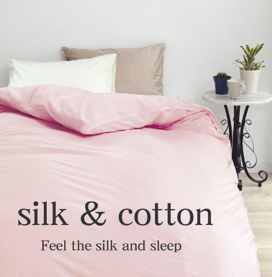 期間限定P10倍【silk&cotton】ニットシルクのうっとり肌触り【シルク&コットン】贅沢な掛ふとんカバー