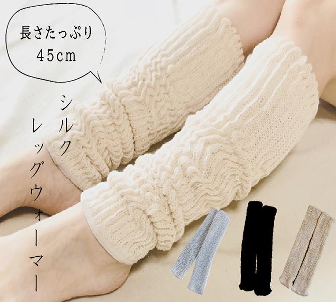 肌シルク100% 爆買い新作 レッグウォ-マ- 冷え取り 奉呈 冷え性 敏感肌 就寝時 早く寝たい夜に 厚めふわもこタイプ 絹糸屋さんの 肌シルク100%長めレッグウォーマー 日本製