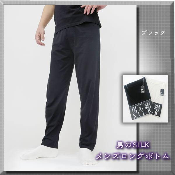 【男のSILK】天然繊維のコラボ・シルク&コットン【メンズロングボトム】お得な3着セット